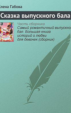 Елена Габова - Сказка выпускного бала