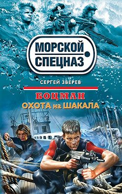 Сергей Зверев - Охота на шакала