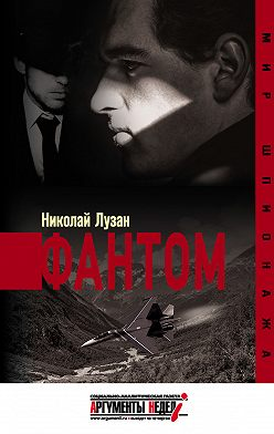 Николай Лузан - Фантом
