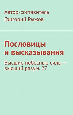 Григорий Рыжов - Пословицы ивысказывания. Высшие небесные силы – высший разум. 27