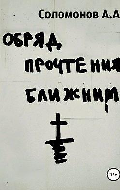 Арсений Соломонов - Обряд прочтения ближним