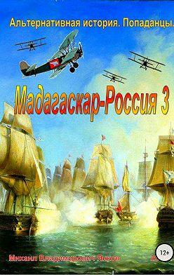 Михаил Янков - Мадагаскар-Россия 3