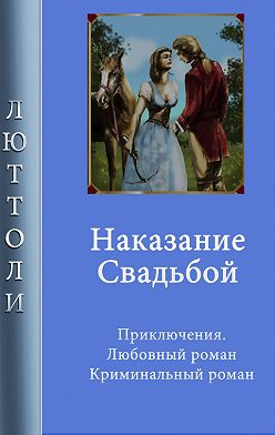 Люттоли - Наказание свадьбой