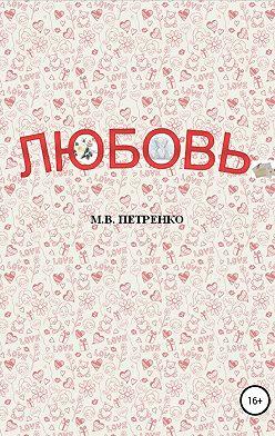 Максим Петренко - Любовь