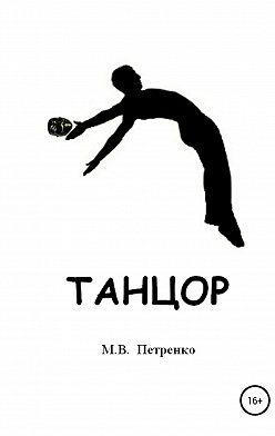 Максим Петренко - Танцор
