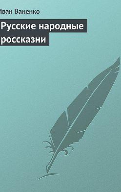 Иван Ваненко - Русские народные россказни