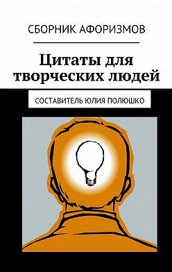 Коллектив авторов - Цитаты для творческих людей