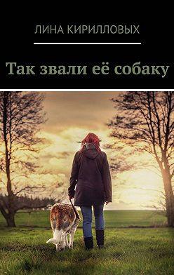 Лина Кирилловых - Так звали её собаку