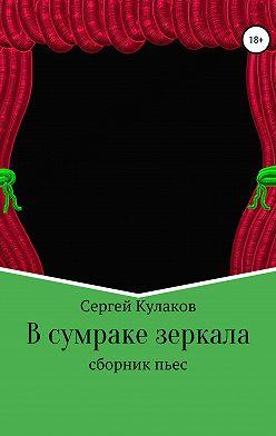 Сергей Кулаков - В сумраке зеркала