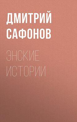Дмитрий Сафонов - Энские истории