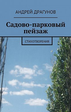 Андрей Драгунов - Садово-парковый пейзаж