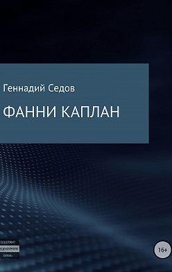 Геннадий Седов - Фанни Каплан
