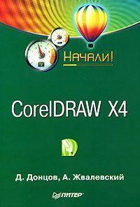 Дмитрий Донцов - CorelDRAW X4. Начали!