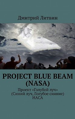 Дмитрий Литвин - Project Blue Beam (NASA). Проект «Голубой луч» (Синий луч, Голубое сияние)НАСА