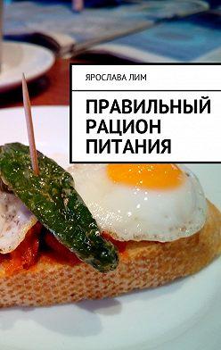 Ярослава Лим - Правильный рацион питания