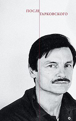 Сборник статей - После Тарковского