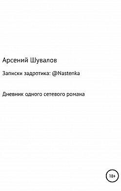 Арсений Шувалов - Записки задротика: @Nastenka