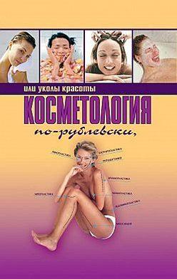 Оксана Хомски - Косметология по-рублевски, или Уколы красоты