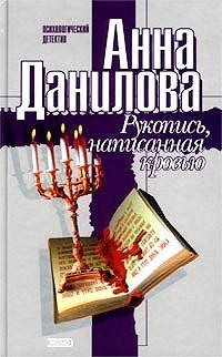 Анна Данилова - Рукопись, написанная кровью