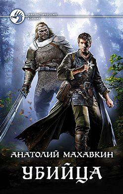 Анатолий Махавкин - Убийца