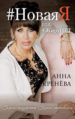Анна Кренёва - #НоваяЯ, или #ЖируНЕТ. Книга-поддержка. Книга-мотивация