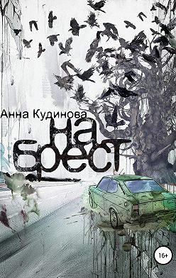 Анна Кудинова - На Брест