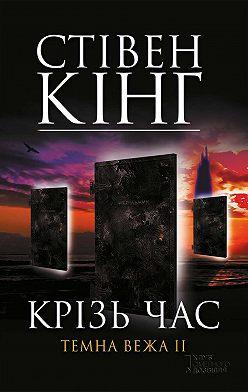 Стивен Кинг - Крізь час. Темна вежа II