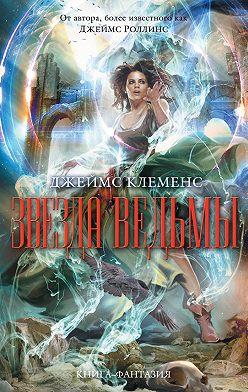Джеймс Клеменс - Звезда ведьмы