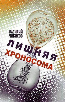 Василий Чибисов - Лишняя хроносома