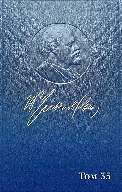 Владимир Ленин - Полное собрание сочинений. Том 35. Октябрь 1917 – март 1918