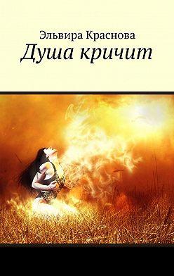 Эльвира Краснова - Душа кричит. Стихи