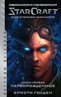 Кристи Голден - Starcraft: Сага о темном тамплиере. Книга первая: Перворожденные