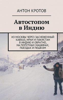 Антон Кротов - Автостопом вИндию