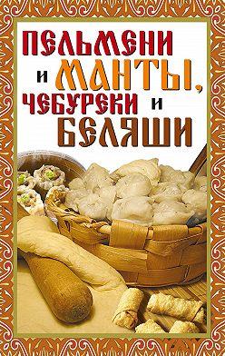 Виктор Зайцев - Пельмени и манты, чебуреки и беляши