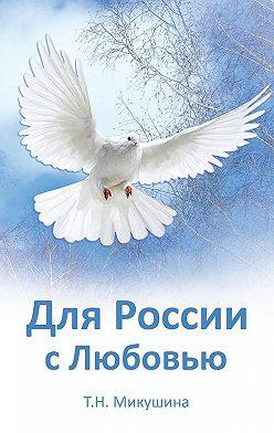 Татьяна Микушина - Для России с Любовью