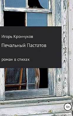 Игорь Крончуков - Печальный Пастатов