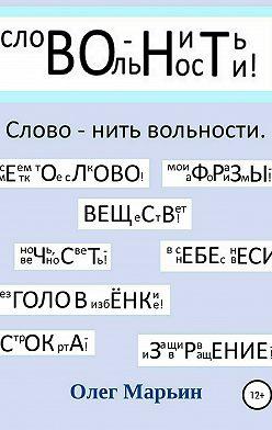 Олег Марьин - Слово – нить вольности. Графанаграммы