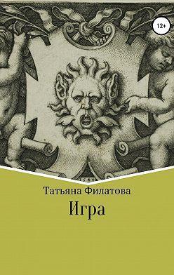 Татьяна Филатова - Игра