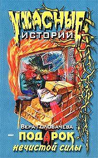 Вера Головачёва - Подарок нечистой силы