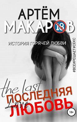 Артём Макаров - Последняя любовь