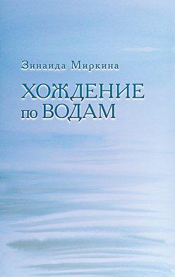 Зинаида Миркина - Хождение по водам