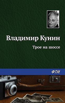 Владимир Кунин - Трое на шоссе