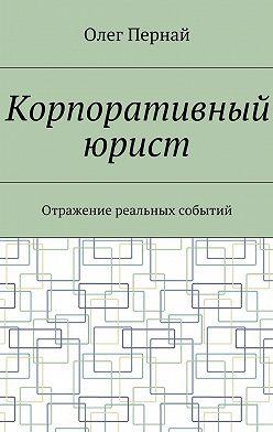 Олег Пернай - Корпоративный юрист. Отражение реальных событий