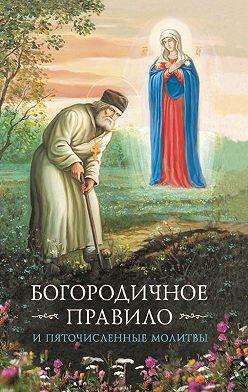 Сборник - Богородичное правило. Пяточисленные молитвы