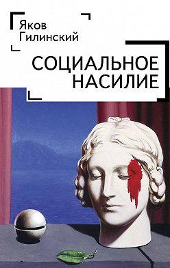 Яков Гилинский - Социальное насилие