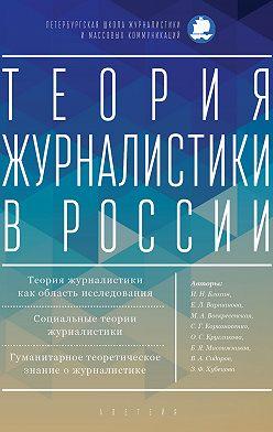 Коллектив авторов - Теория журналистики в России