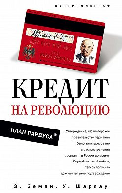 Збинек Земан - Кредит на революцию. План Парвуса