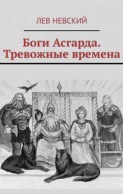 Лев Невский - Боги Асгарда. Тревожные времена