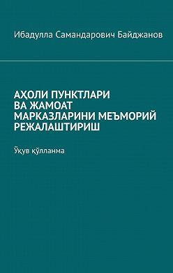 Ибадулла Байджанов - АҲОЛИ ПУНКТЛАРИ ВАЖАМОАТ МАРКАЗЛАРИНИ МЕЪМОРИЙ РЕЖАЛАШТИРИШ. Ўқув қўлланма