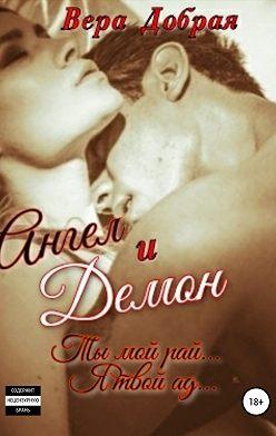 Вера Добрая - Ангел и Демон